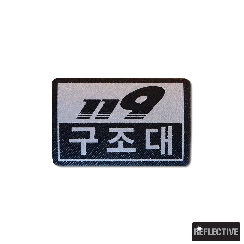 119구조대_반사 패치_119Rescue_Reflective Mini Patch NO510